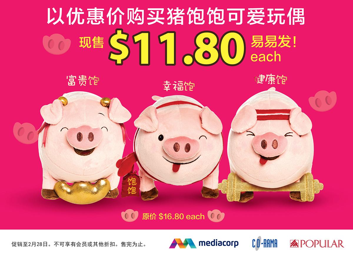 Lunar New Year Album 2019《猪饱饱欢乐迎肥年》